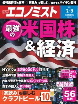 週刊エコノミスト 2021年3月9日号