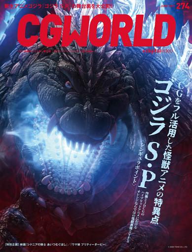 CGWORLD 2021年6月号 vol.274 (特集:ゴジラ S.P<シンギュラポイント>)
