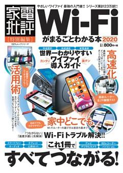 Wi-Fiがまるごとわかる本