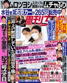 週刊女性 2021年03月02・09日合併号
