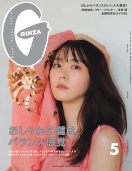 GINZA 2020年 5月号