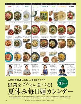 野菜をどんどん食べる! 夏休み毎日麺カレンダー