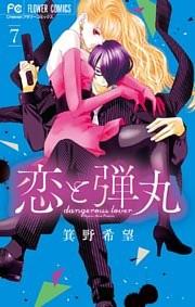 恋と弾丸 7【電子限定特典 カラーイラストギャラリー付き】
