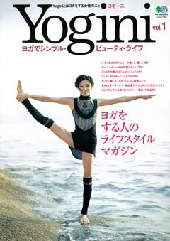 Yogini_2004年 【創刊号】