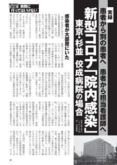 新型コロナ「院内感染」──東京・杉並 佼成病院の場合