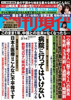 週刊現代 2020年3月14日号