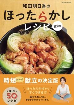 和田明日香のほったらかしレシピ 献立編