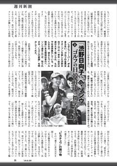 [ワイド]「渋野日向子vs.ペ・ソンウ」ゴルフの日韓対決は微笑ましい