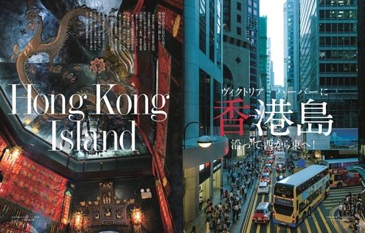 香港島 ヴィクトリア・ハーバーに沿って西から東へ!