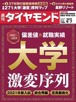 週刊ダイヤモンド 2019年9月7日号