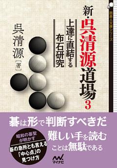 新・呉清源道場3 上達に直結する布石研究