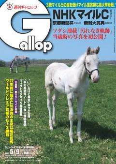 週刊Gallop 2021年5月9日号