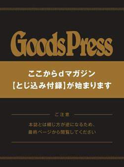 【付録】男のアドベンチャーウォッチ