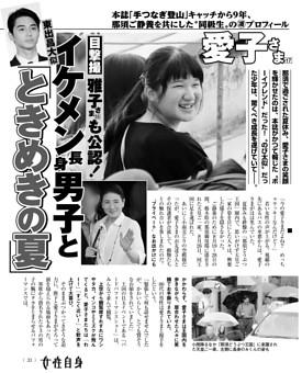 愛子さま イケメン長身男子と「ときめきの夏」目撃撮!
