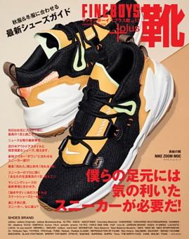 FINEBOYS+plus 靴 vol.13