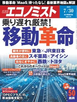週刊エコノミスト 2019年7月30日号