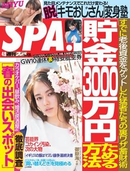 週刊SPA! 2019年4月9日号
