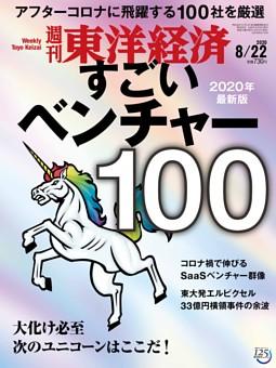 週刊東洋経済 2020年8月22日号