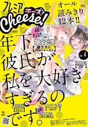 プレミアCheese! 2018年4月号(2018年3月5日発売)
