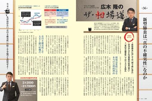 広木隆のザ・相場道 新型肺炎は「真の不確実性」なのか