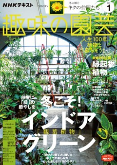 NHK 趣味の園芸 2021年1月号