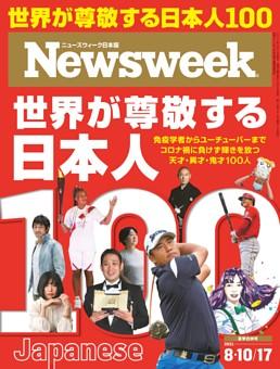 ニューズウィーク日本版 8月10・17日号