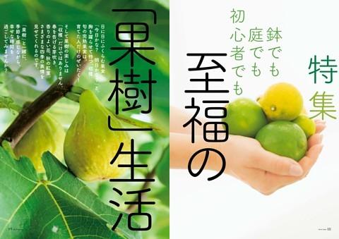 [特集] 至福の果樹生活