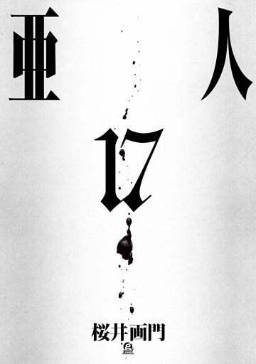 亜人(17巻書影)