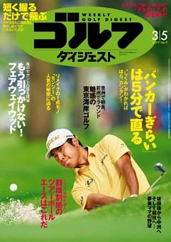 週刊ゴルフダイジェスト 2019年3月5日号