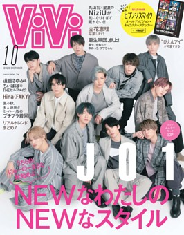 ViVi 2020年10月号