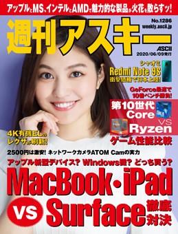 週刊アスキー No.1286(2020年6月9日発行)