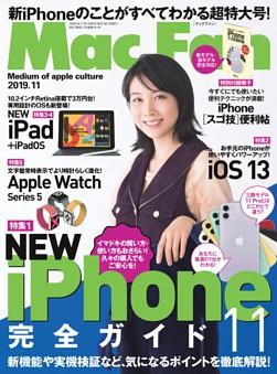 Mac Fan 2019年11月号