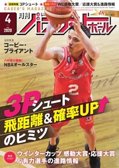 月刊バスケットボール 2020年4月号