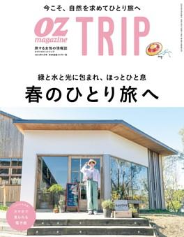 OZmagazineTRIP 2021年春号