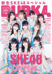BUBKA(ブブカ) 2021年10月号増刊「SKE48 ver.」