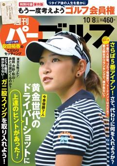 週刊パーゴルフ 2019年10月8日号