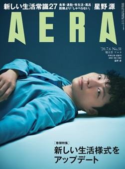 AERA 7月6日号