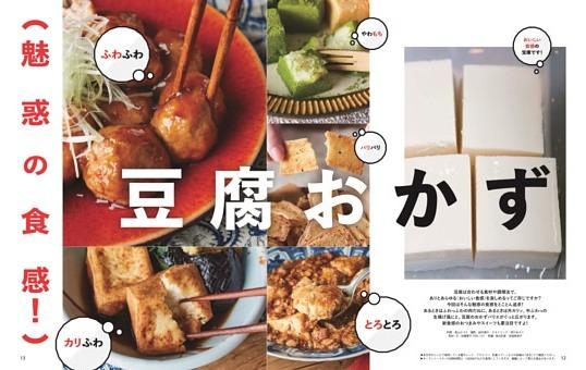 魅惑の食感!豆腐おかず