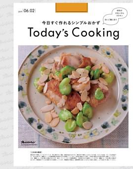 特別付録 Today's Cooking