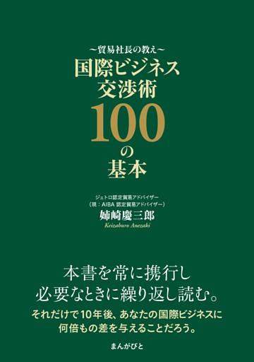 貿易社長の教え 国際ビジネス交渉術100の基本