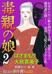 女たちの事件簿Vol.32~毒親の娘2~ 1巻