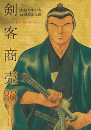 剣客商売 36巻