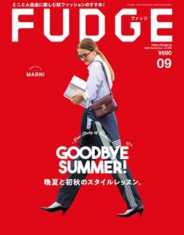 FUDGE 2020年9月号