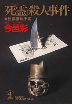 「死霊」殺人事件