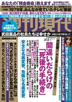 週刊現代 2019年3月2日号