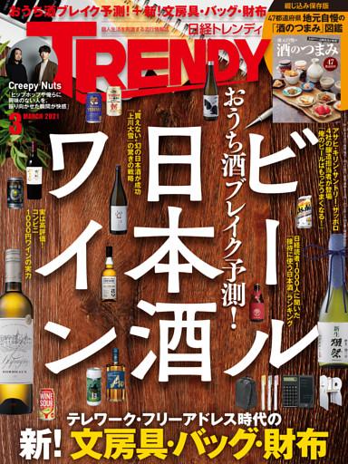 日経トレンディ 2021年3月号 [雑誌]
