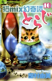 猫mix幻奇譚とらじ 10巻