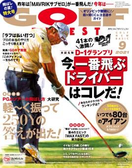 ゴルフダイジェスト 2021年9月号