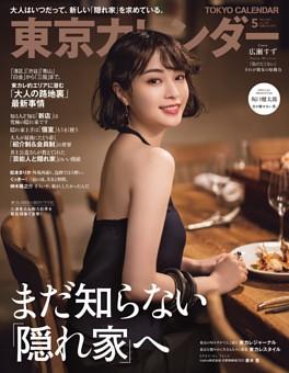 東京カレンダー 2021年5月号