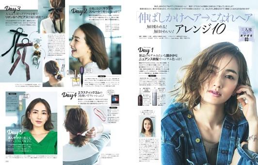 美人度UP! 集中講座3 「伸ばしかけヘア→こなれヘア」アレンジ10
